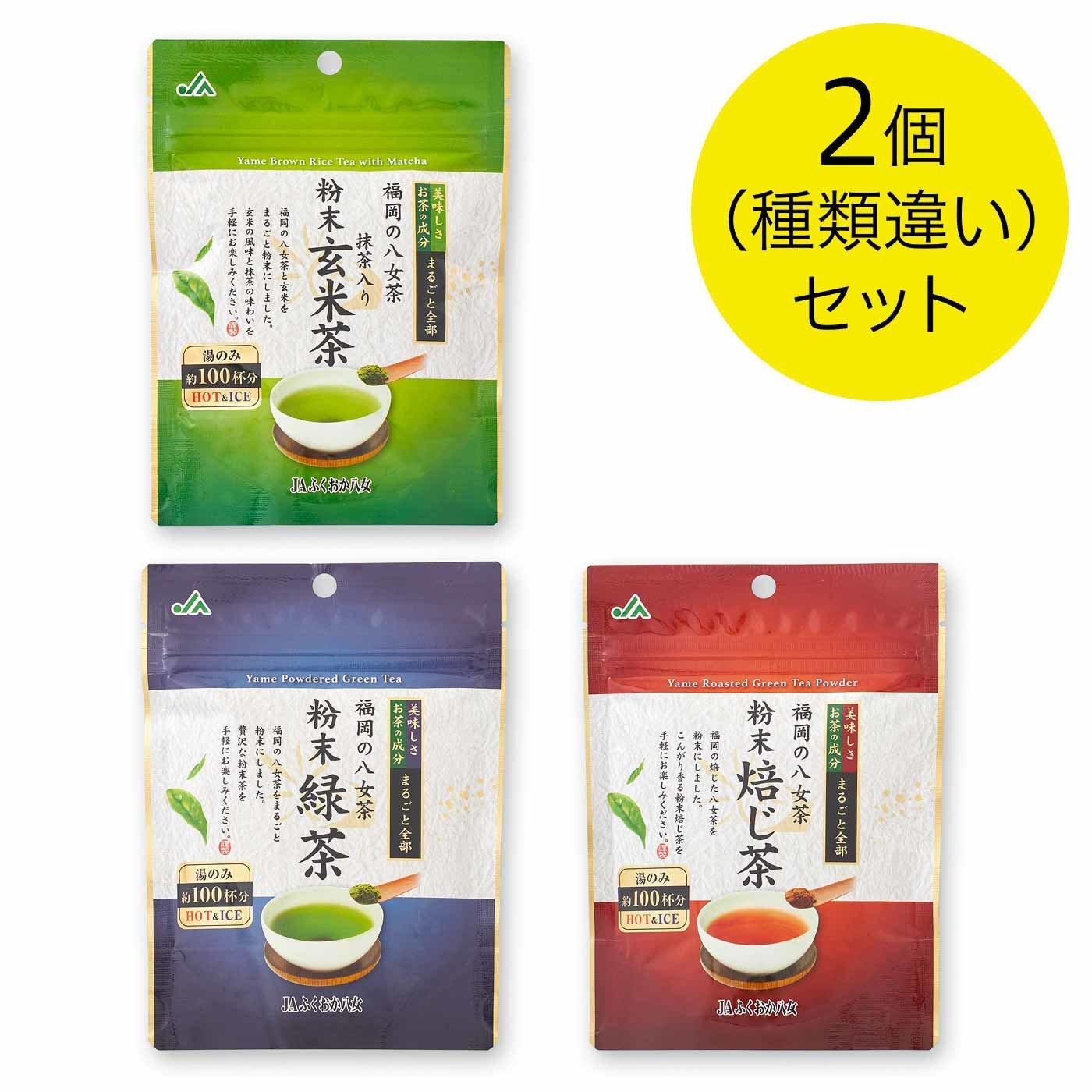 純農 手軽な毎日お茶習慣 100杯飲める! ふくおか八女の粉末茶の会(3回予約)
