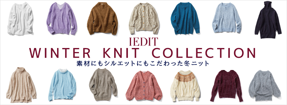 【冬はニット!】WINTER KNIT COLLECTION