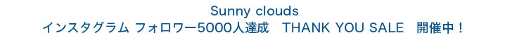 Sunny clouds Instagramフォロワー5000人突破記念 Thank You Sale