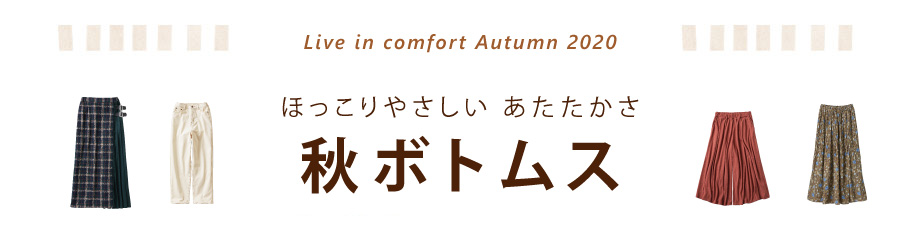 Live in comfort Summer 2020 秋ボトムス