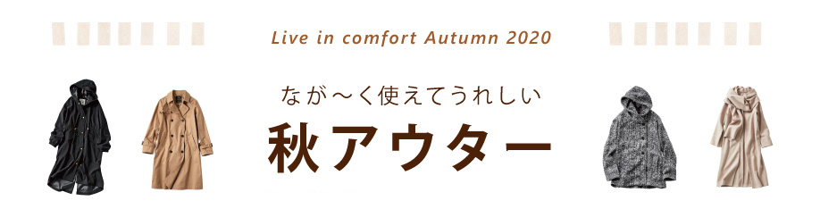 Live in comfort Summer 2020 秋アウター