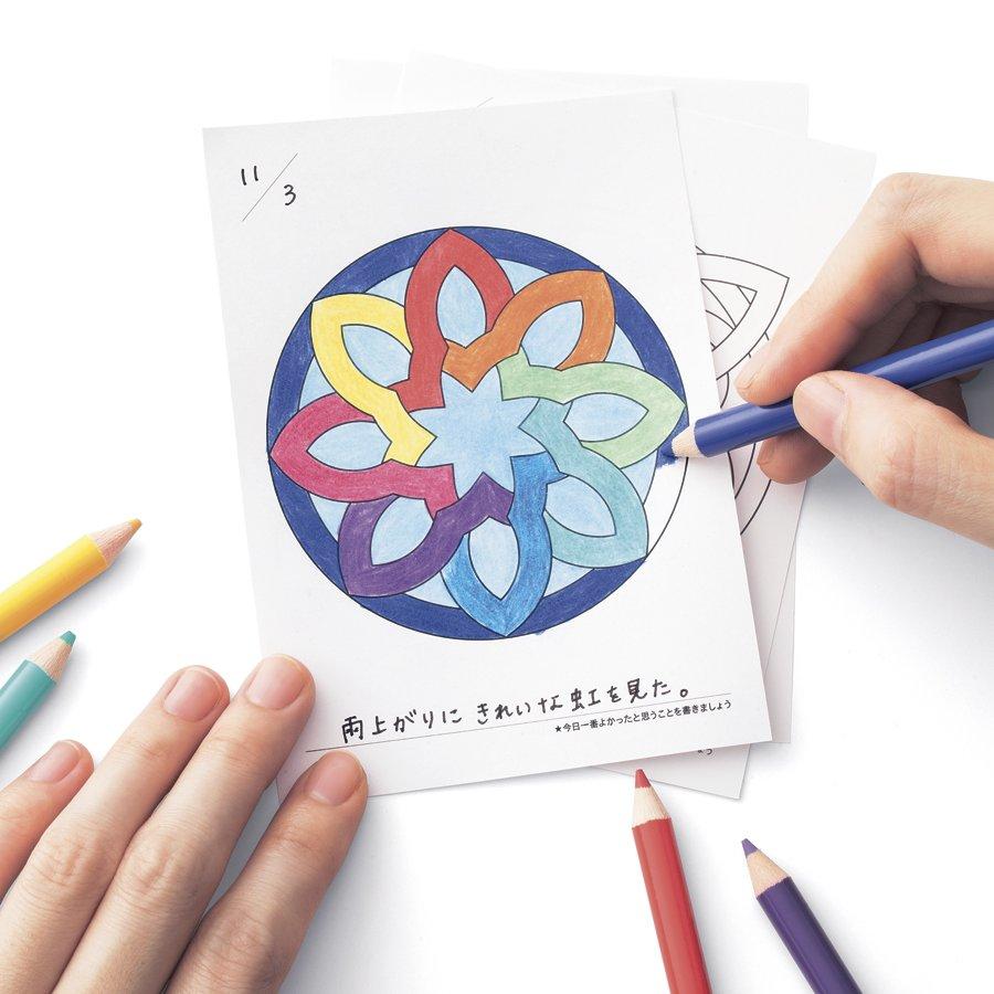 ポジティブ思考を手に入れる新習慣 マンダラぬり絵ダイアリープログラム トライアル(コンゴ)