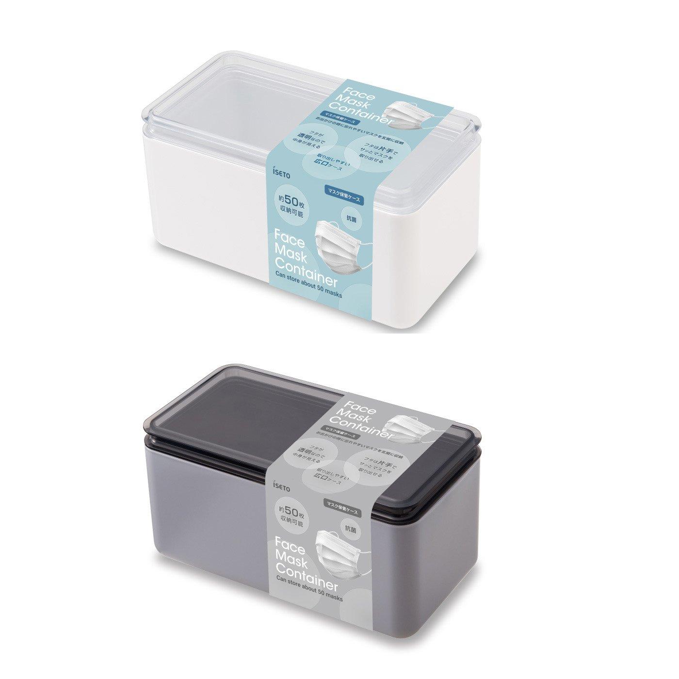 透明のフタで中身が見える抗菌マスク保管ケース2個セット(同色)