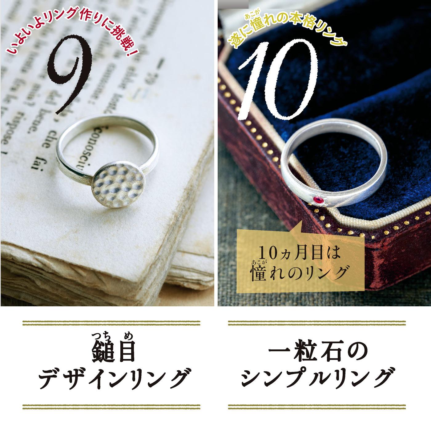 レッスン9 鎚目(つちめ)デザインリング / レッスン10 一粒石のシンプルリング