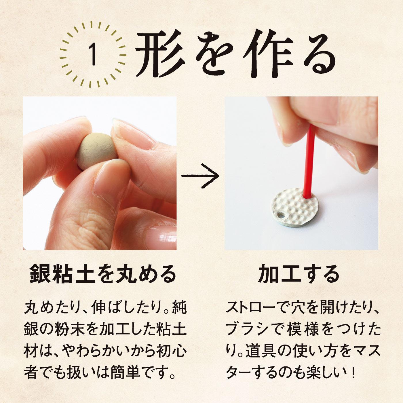 【ステップ1・形を作る】銀粘土を丸めたり伸ばしたりして形を整えたら、ストローで穴を開けたり、ブラシで模様をつけたり、専用道具を使って加工します。