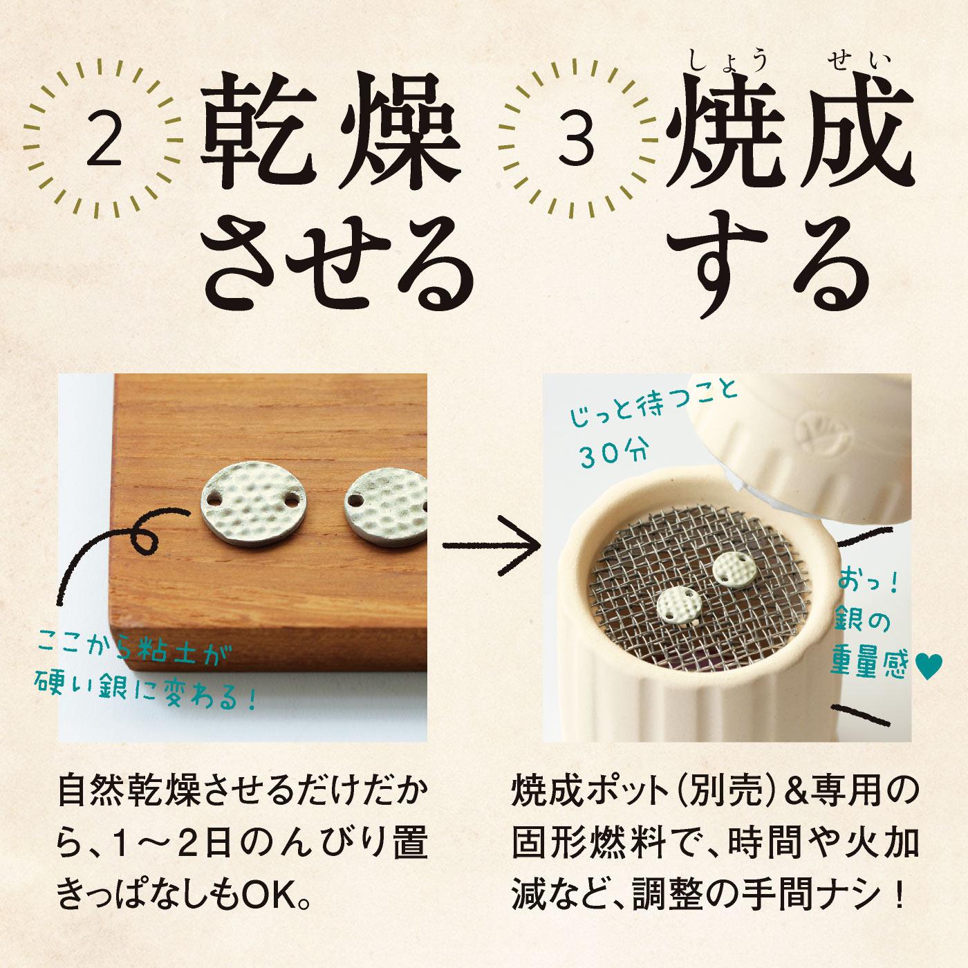 【ステップ2・乾燥させる】自然乾燥でOKの気楽さ。  【ステップ3・焼成する】焼成ポット(別売)と専用の固形燃料で焼成します。時間や火加減の調整は必要ありません。