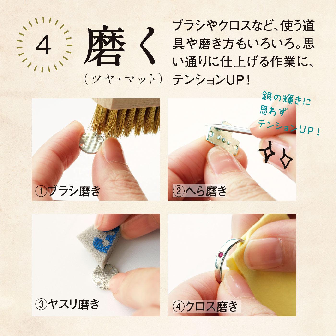 【ステップ4・磨く】ブラシやクロスなど、専用の道具を使って磨きます。銀の輝きにテンションアップ!