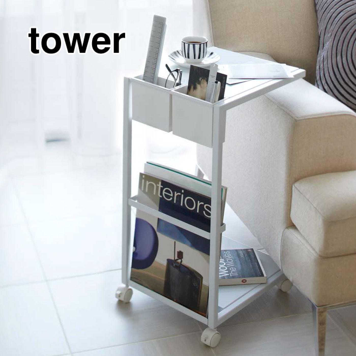 フェリシモ tower サイドテーブルワゴン