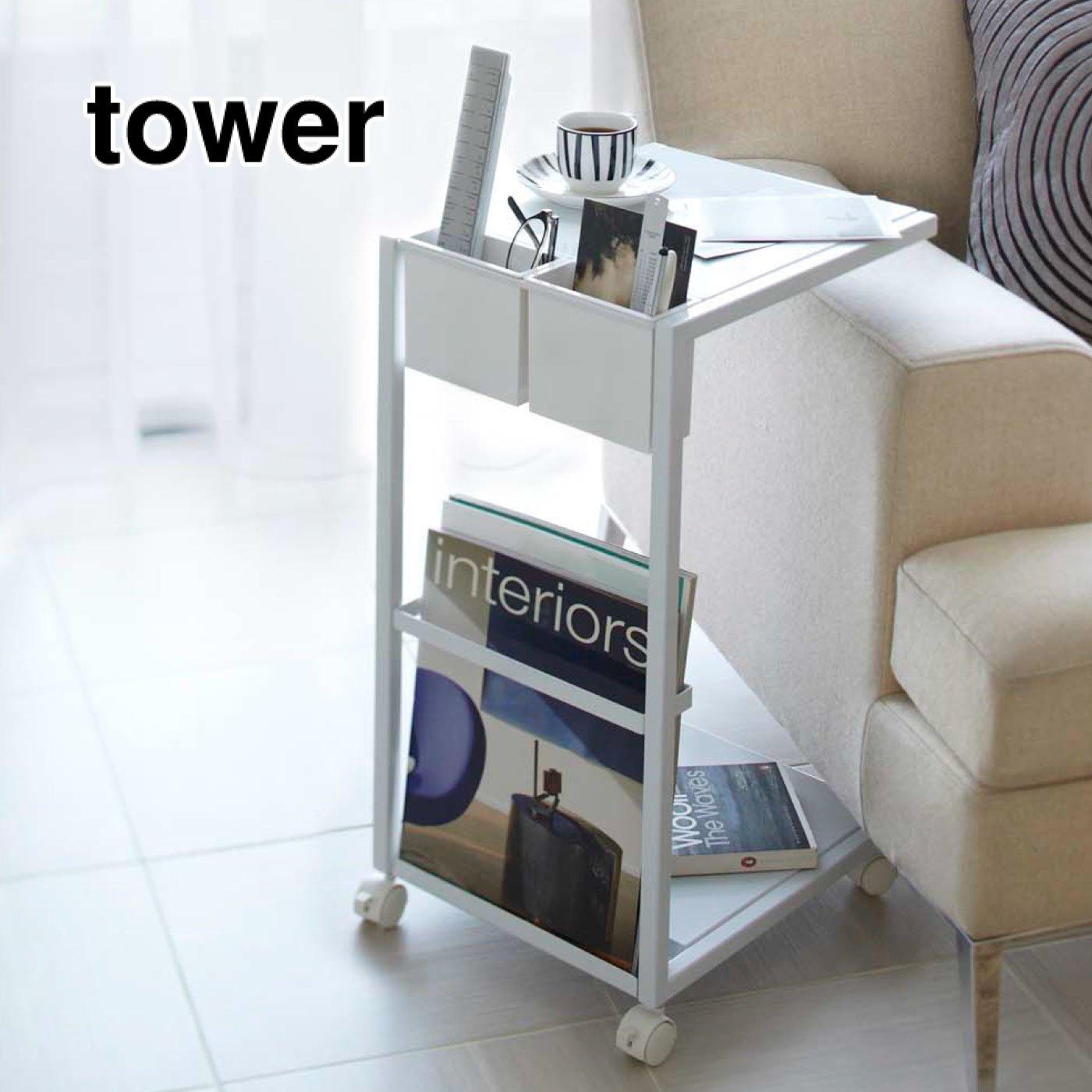 tower サイドテーブルワゴン