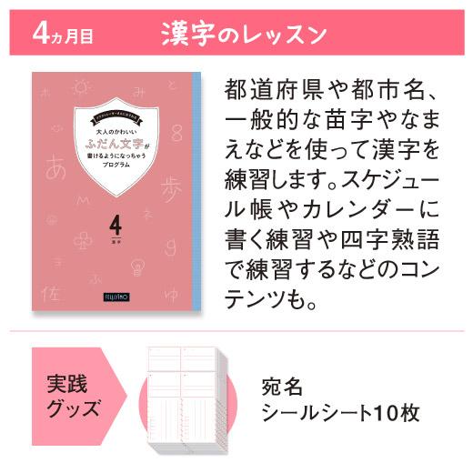 4ヵ月目 漢字のレッスン