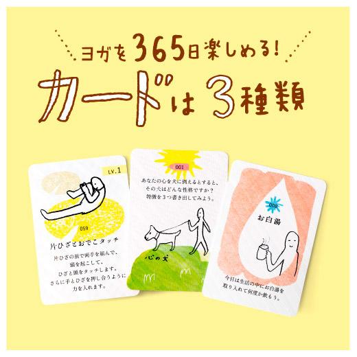 ヨガを365日楽しめる!カードは3種類