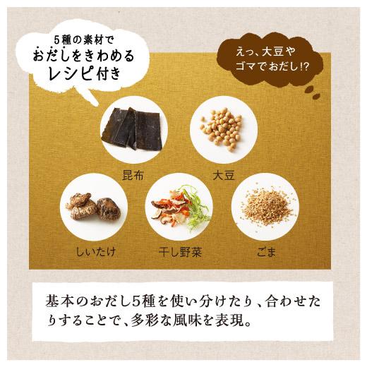 基本となるおだし5種類を使い分けたり、合わせたりすることで、多彩な風味を表現できます。