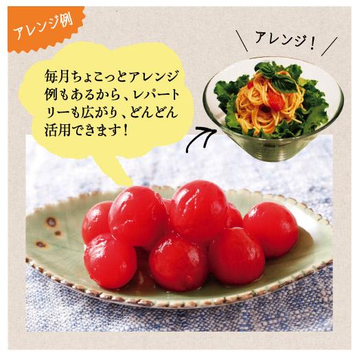 「トマトのだし酢漬け」は、「冷静パスタ」にアレンジ。