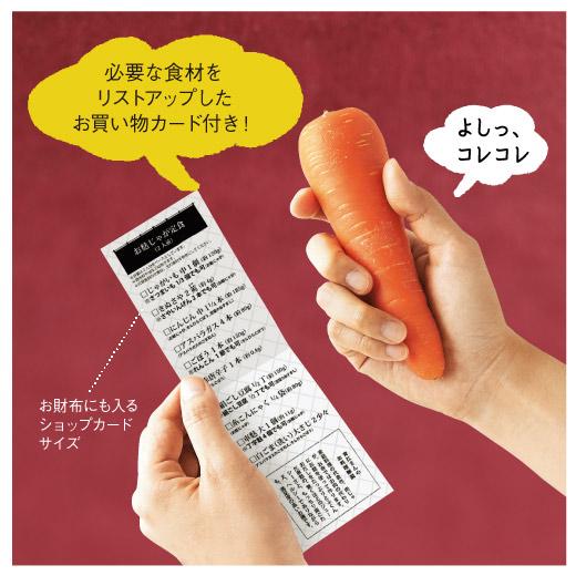セットの「お買いものカード」には、必要な食材をリストアップしてあるので、お買いものもスムーズ!品切れなどにそなえて、代わりの食材も載っているのでお店で大活躍です。