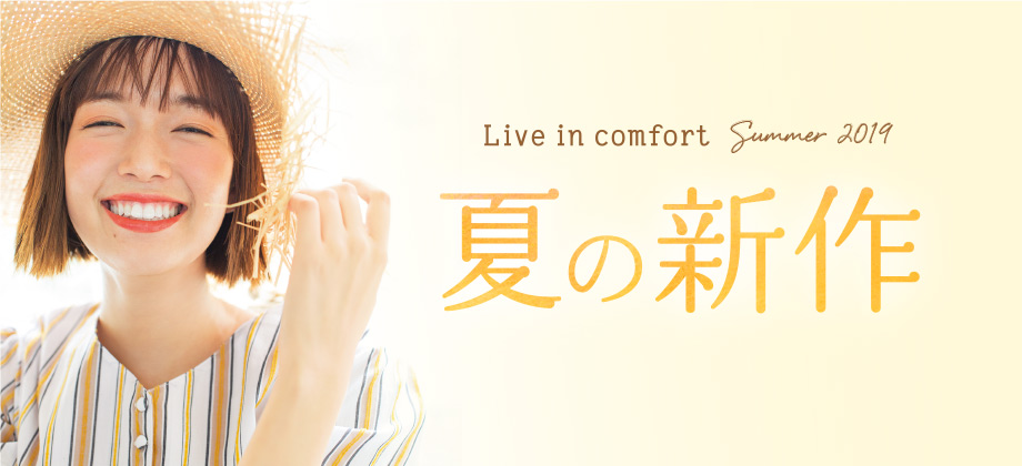 Live in comfort 夏の新作 リブイン