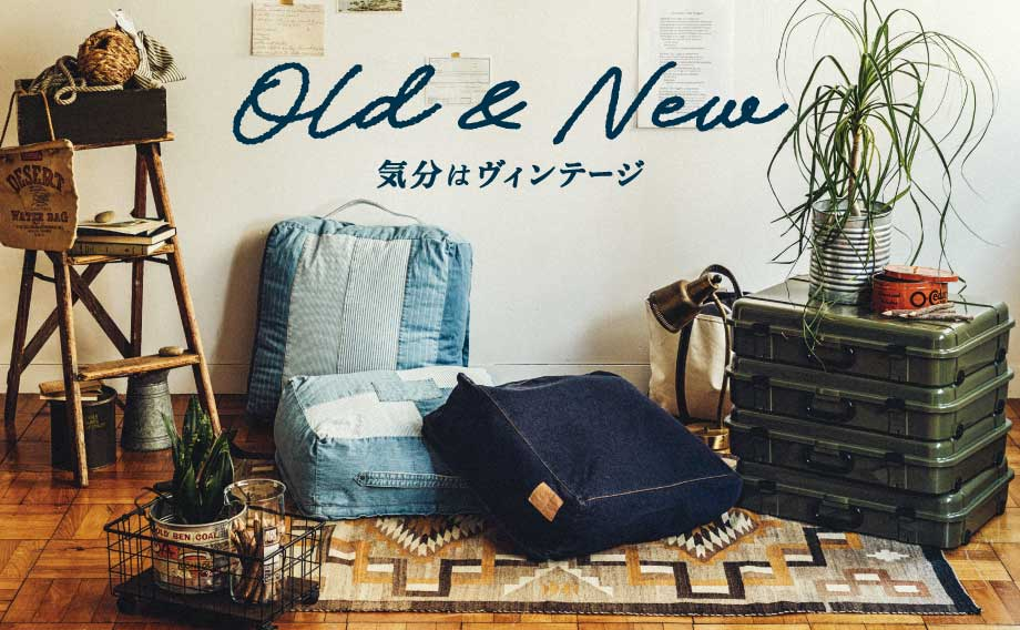 Old & New 気分はヴィンテージ