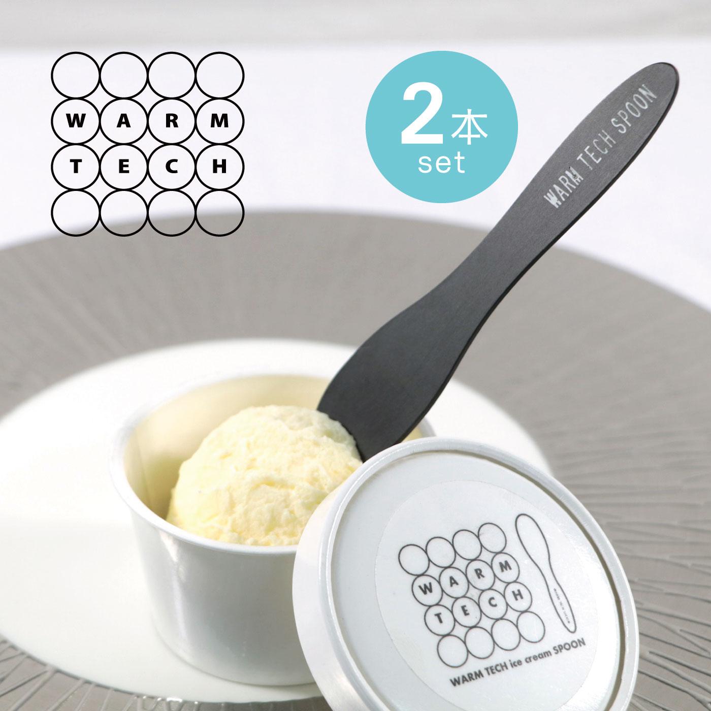 フェリシモ 誰かといっしょにアイスクリームを世界一おいしく食べられるWARM TECH スプーン 2本セット