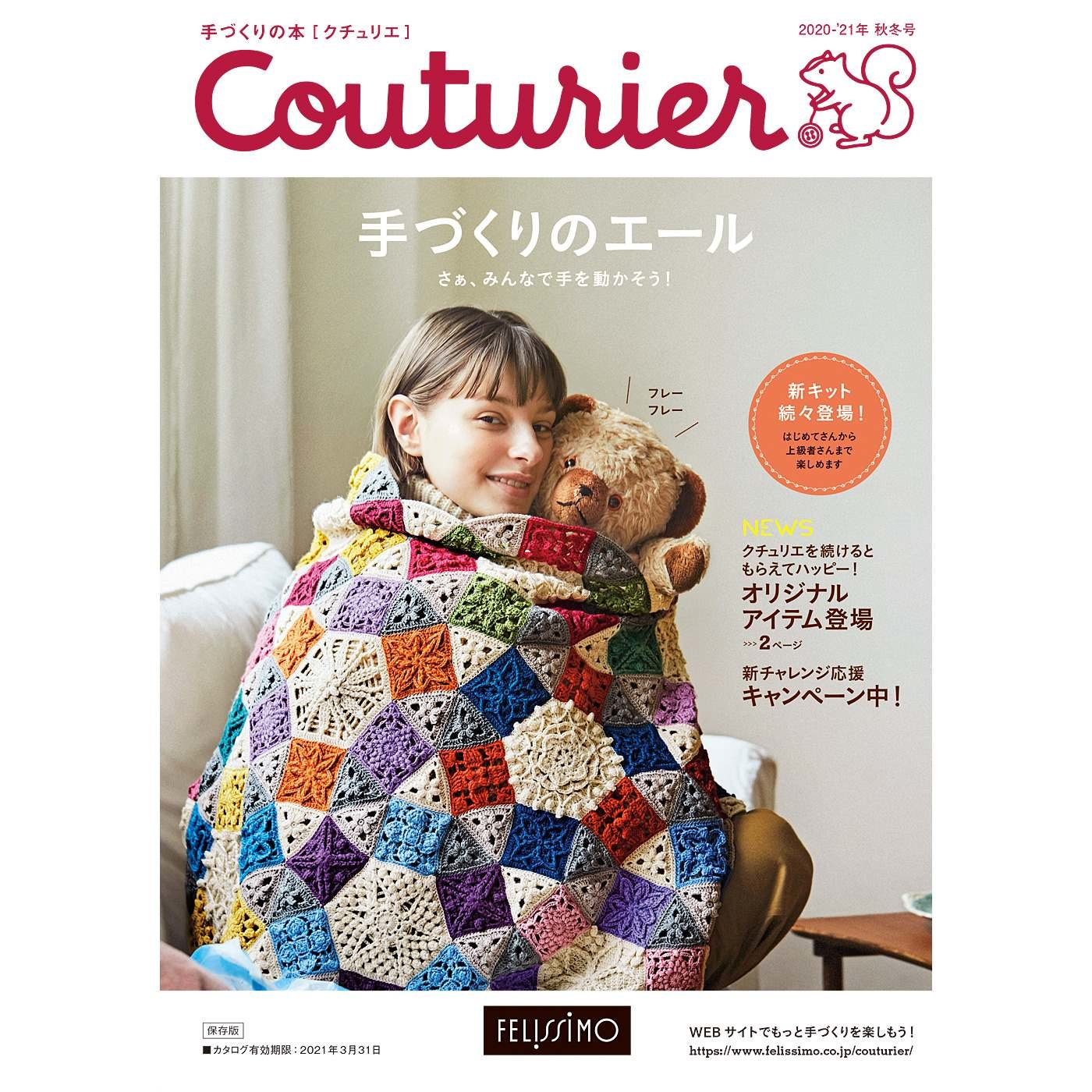 Couturier[クチュリエ] 2020-'21年 秋冬号