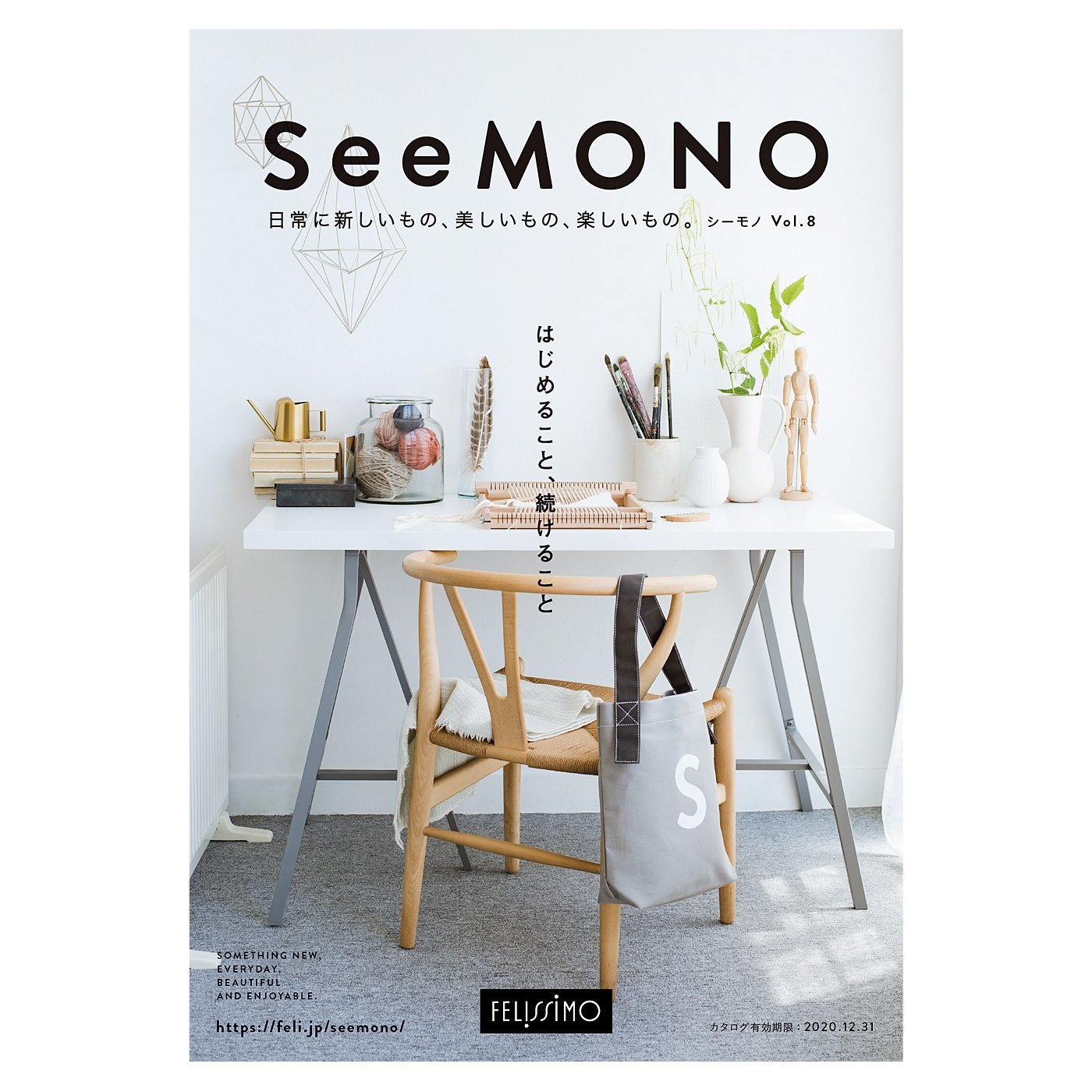SeeMONO[シーモノ]