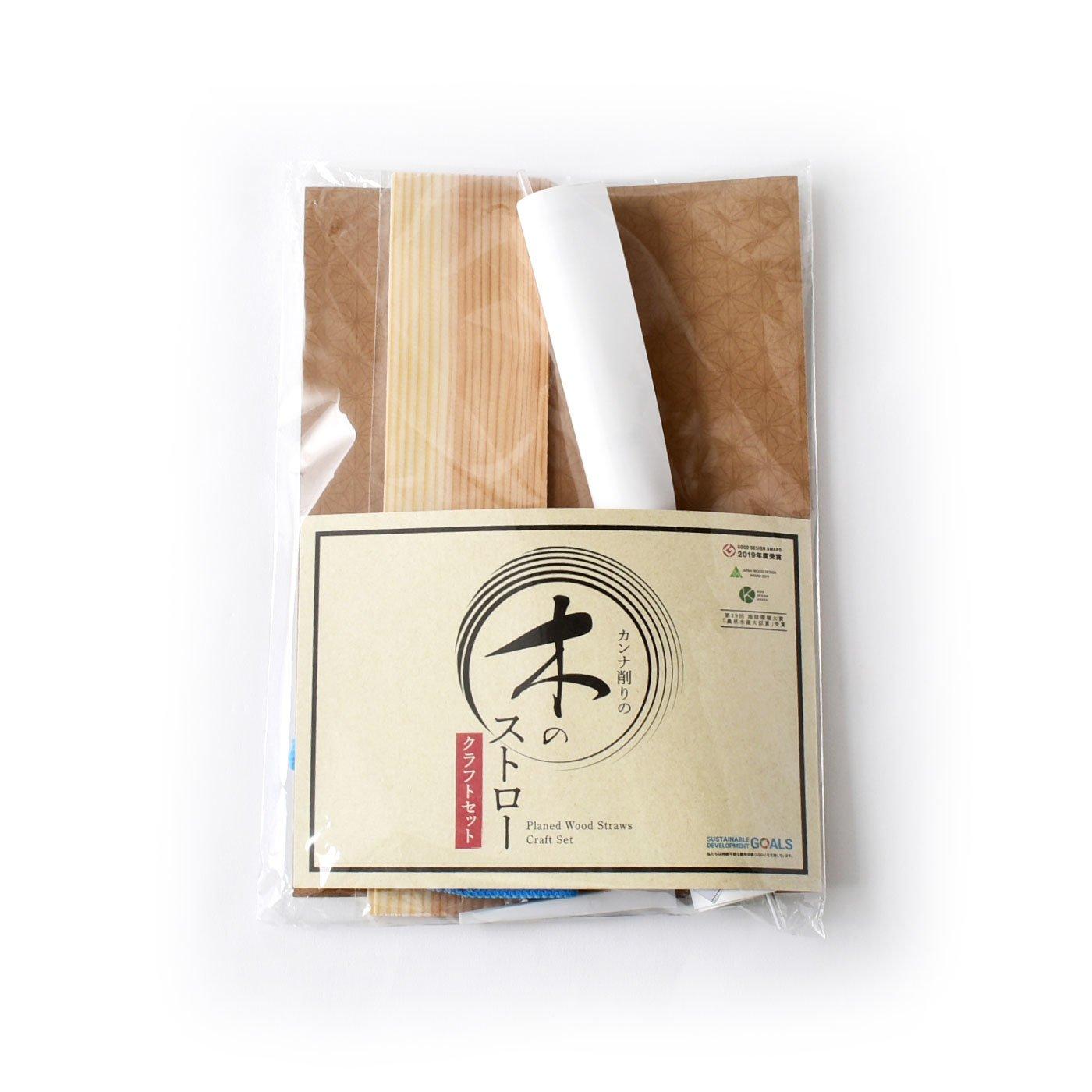【手作り】みんなで作ろう カンナ削りの木のストロー(10本セット)