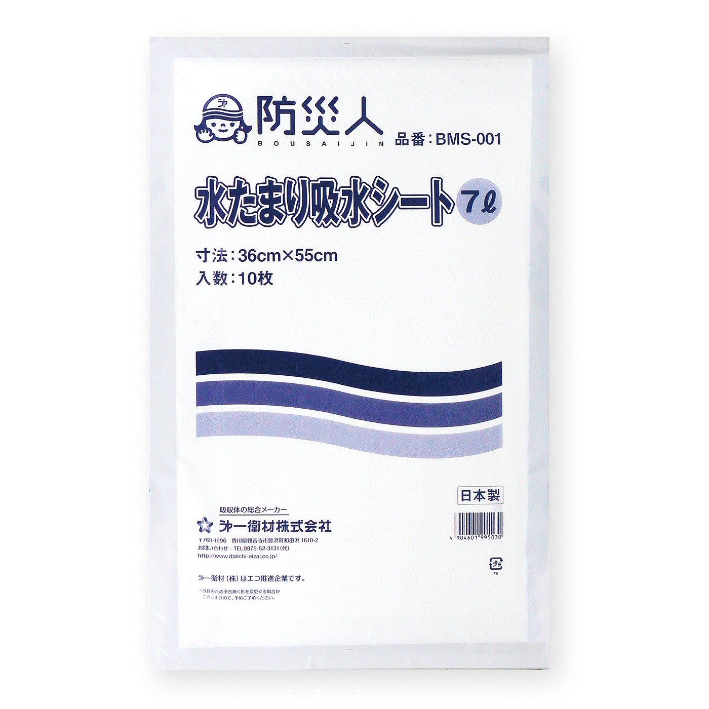 一枚で7L分の水を吸収 水たまりや浸水対策に便利 置くだけぐんぐん吸水シート
