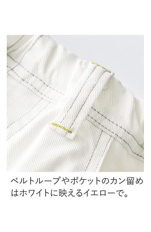 ベルトループやポケットのカン留めはホワイトに映えるイエロー。