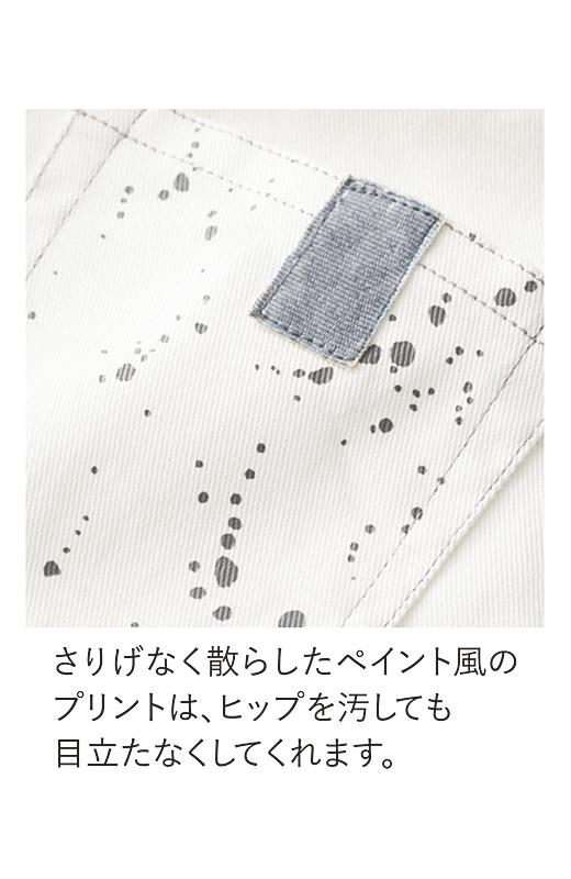 さりげなく散らしたプリントは、ヒップを汚しても目立たなくしてくれます。