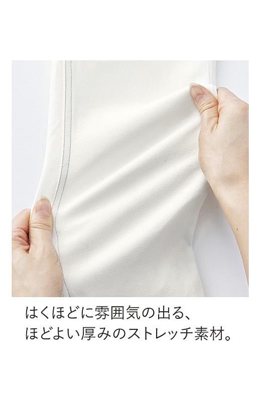 はくほどに雰囲気の出る、ほどよい厚みのストレッチ素材。