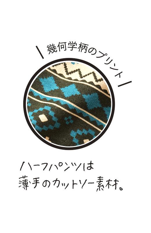 幾何学柄のプリント!ハーフパンツは薄手のカットソー素材。