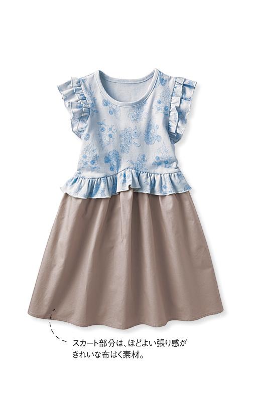 スカート部分は、ほどよい張り感がきれいな布はく素材。