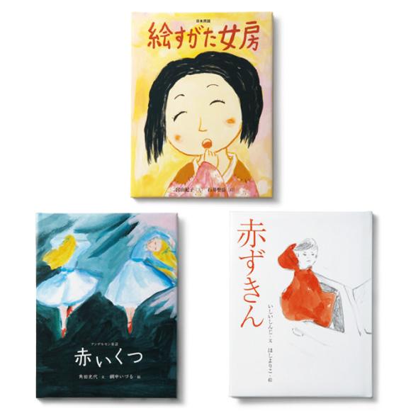 フェリシモ おはなしのたからばこ ミニ 読書セット(Vol.8)