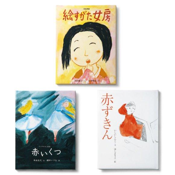 おはなしのたからばこ ミニ 読書セット(Vol.8)