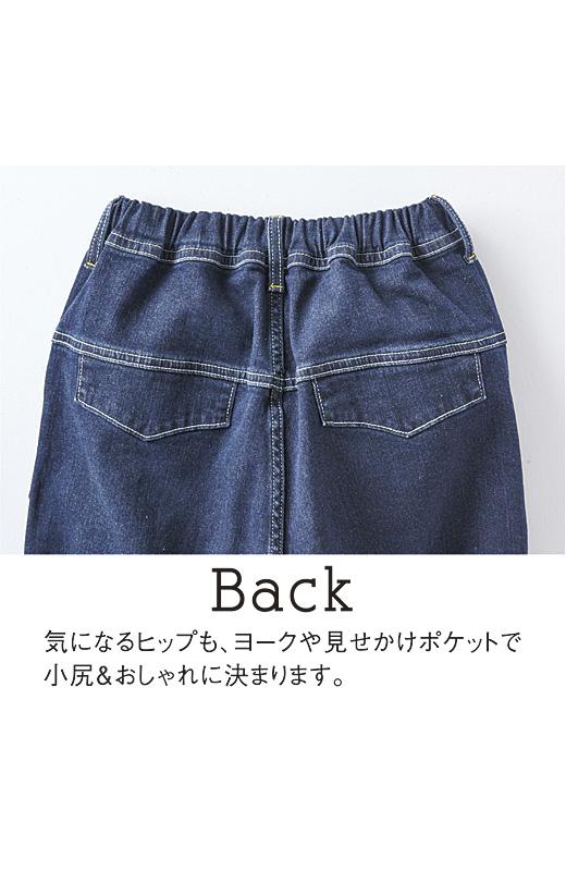 Back 気になるヒップも、ヨークや見せかけポケットで小尻&おしゃれに決まります。