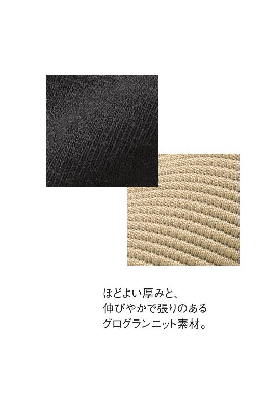 ほどよい厚みと、伸びやかなで張りのあるグログランニット素材。