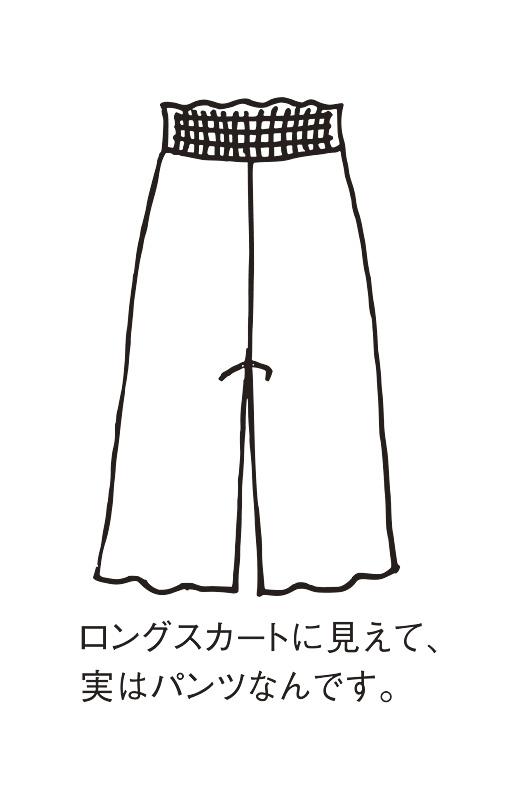 ロングスカートに見えて、実はパンツなんです。