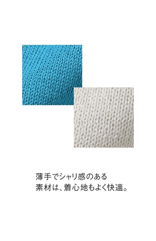 薄手でシャリ感のある素材は、着心地もよく快適。
