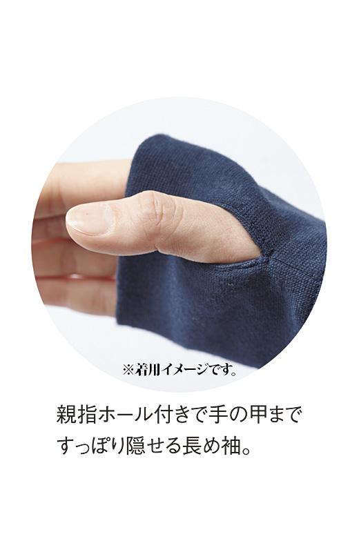 これは参考画像です。親指ホール付きで手の甲まですっぽり隠せる長め袖。
