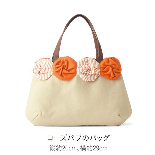 タイプ4:ローズパフのバッグ