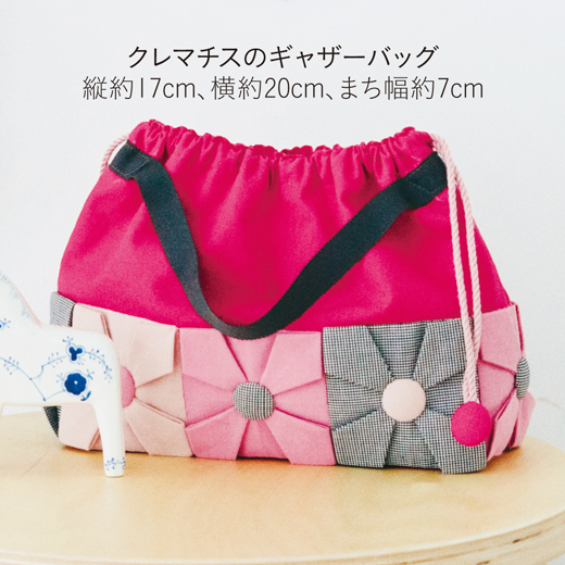 タイプ3:クレマチスのギャザーバッグ