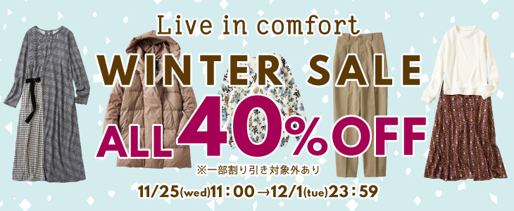 【Live in comfort WINTER SALE】