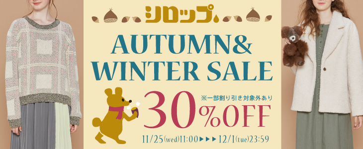 【シロップ.AUTUMN & WINTER SALE】