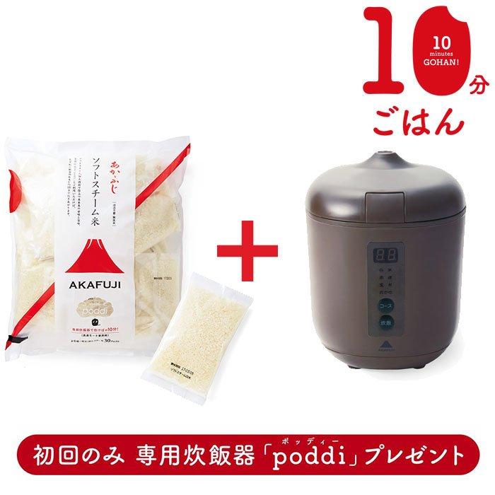 専用炊飯器「poddi」茶色プレゼント☆ 手軽に約10分 炊きたてごはん【はじめてさんコース/茶】(12回予約)
