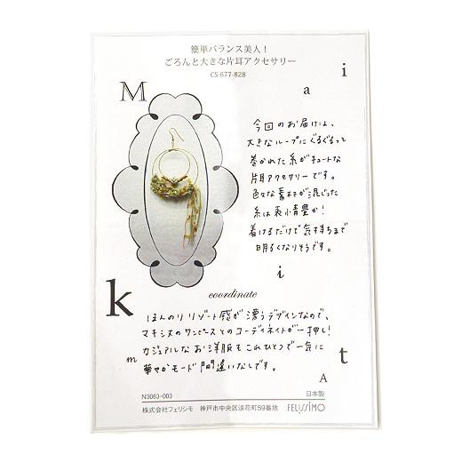 情報カード こだわりのデザインポイントや、おすすめのお洋服とのコーディネイトをご提案。