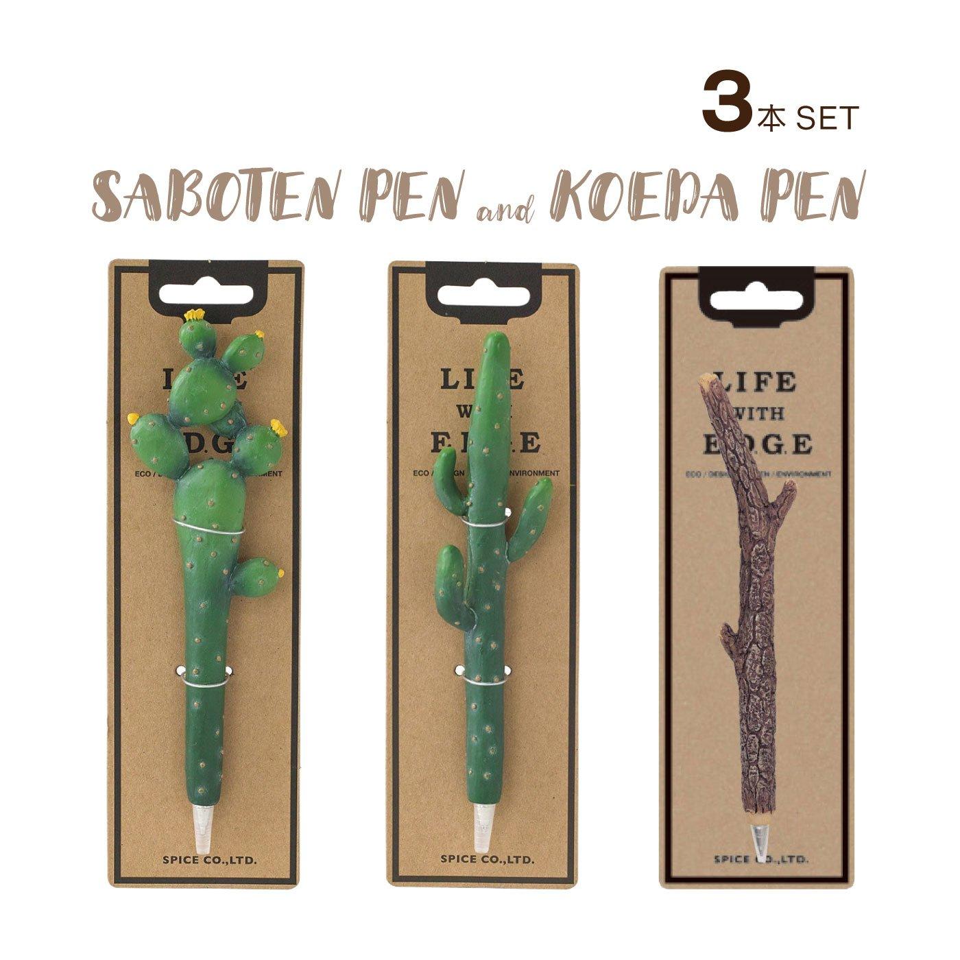 デスク緑化計画中! サボテンペン&小枝ペン 3本セット