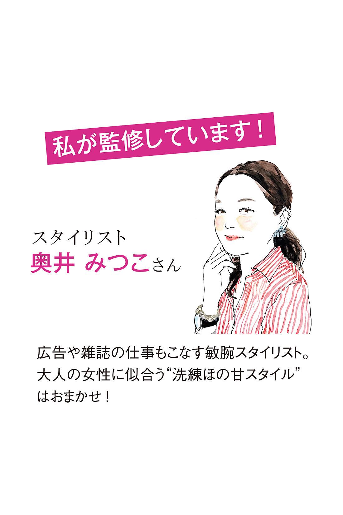 スタイリスト 奥井みつこさん