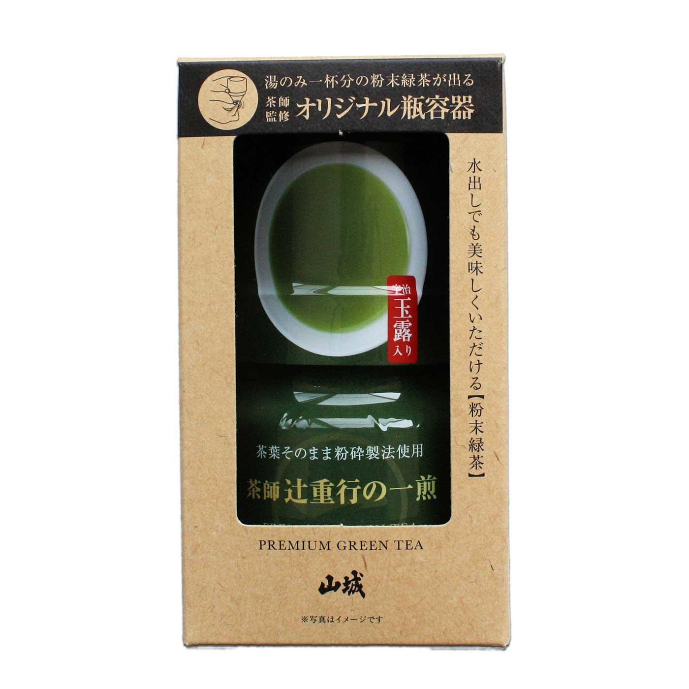 茶師 辻重行の一煎 粉末緑茶 1回分ずつ出せるオリジナルボトル付き