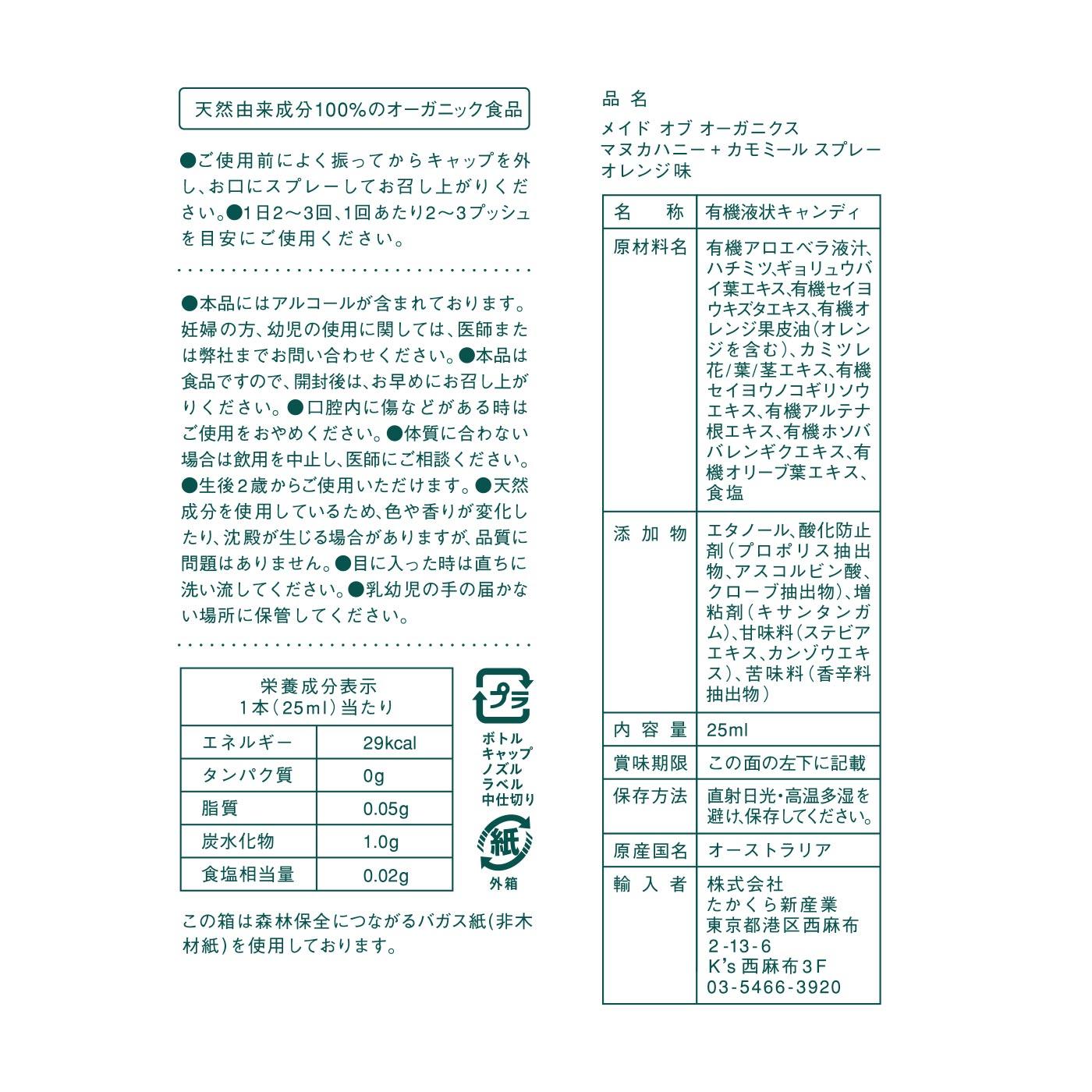マヌカ メイド オブ ハニー カモミール スプレー オーガニクス