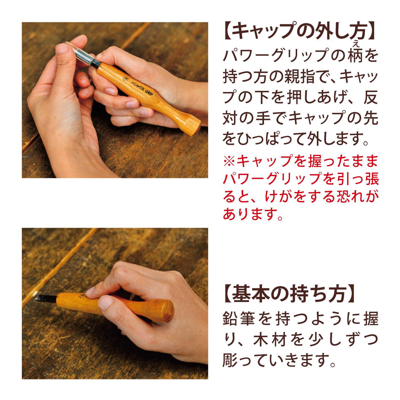 彫刻刀の使い方。