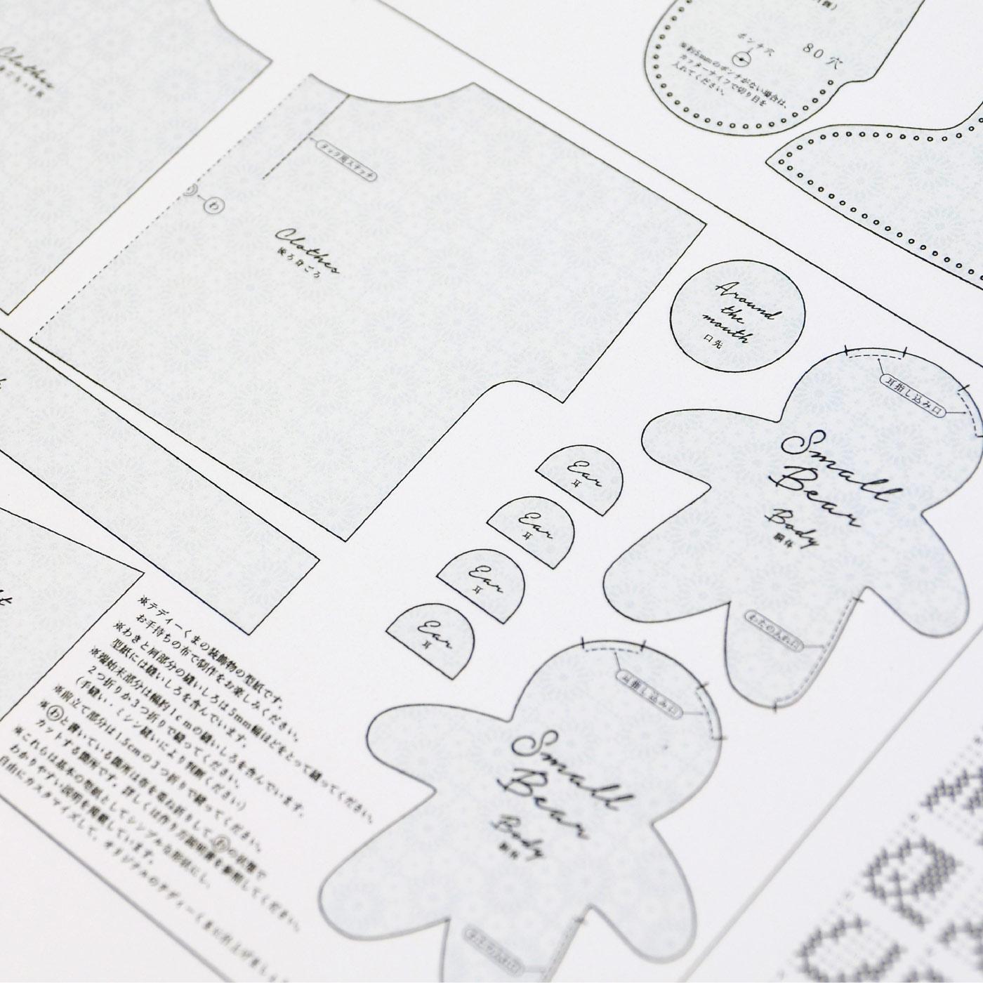 おまけにアルファベット(筆記体)図案とパジャマ、ナイトキャップ、子ぐまの型紙付き。