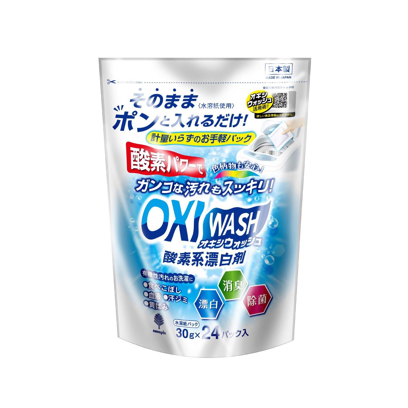 酸素パワーで汚れすっきり! OXI WASH(オキシウォッシュ)手間なしパックの会